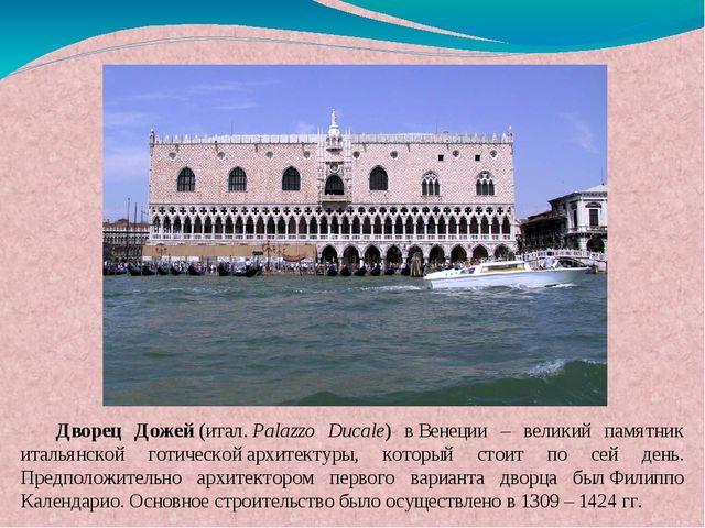Дворец Дожей(итал.Palazzo Ducale) вВенеции – великий памятник итальянской...