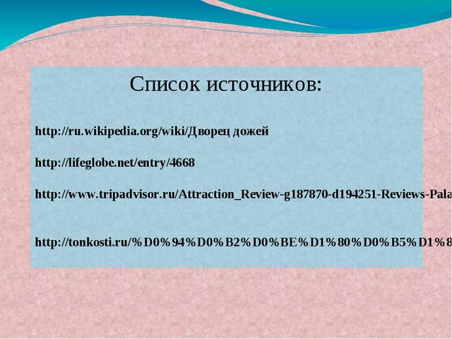 Список источников: http://ru.wikipedia.org/wiki/Дворец дожей http://lifeglobe...