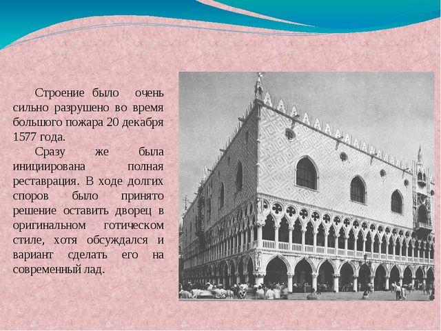 Строение было очень сильно разрушено во время большого пожара 20 декабря 1577...
