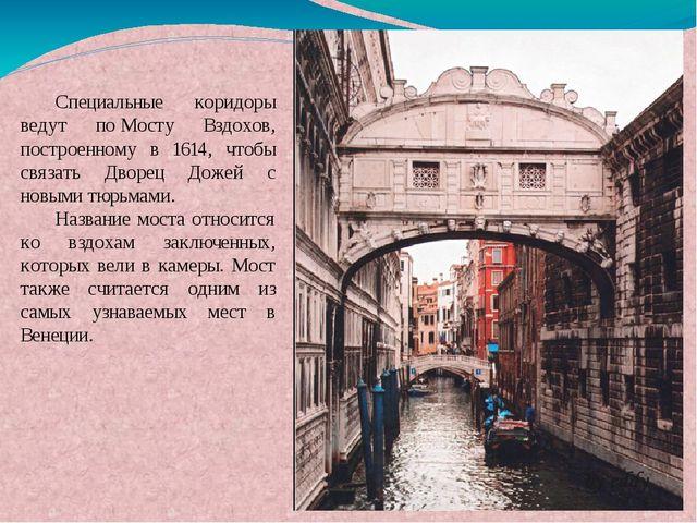 Специальные коридоры ведут поМосту Вздохов, построенному в 1614, чтобы связа...