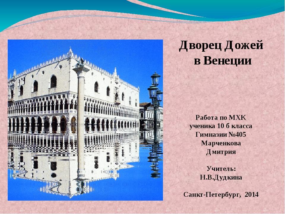 Дворец Дожей в Венеции Работа по МХК ученика 10 б класса Гимназии №405 Марчен...