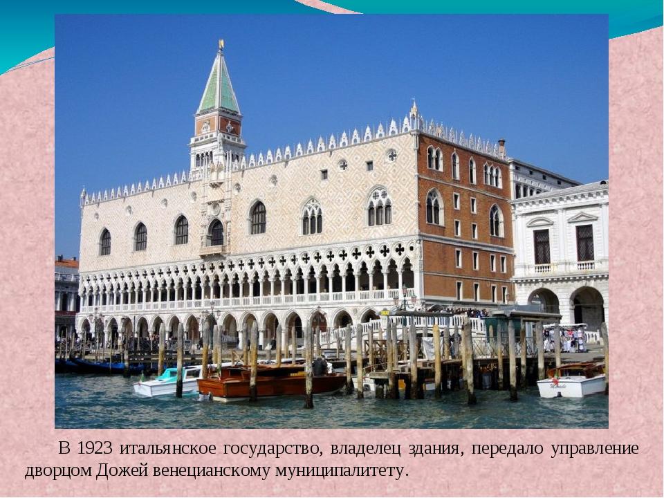 В 1923 итальянское государство, владелец здания, передало управление дворцом...