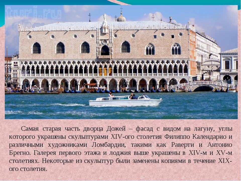 Самая старая часть дворца Дожей – фасад с видом на лагуну, углы которого укра...