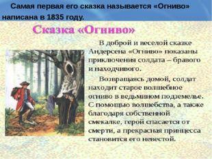 Самая первая его сказка называется «Огниво» написана в 1835 году.