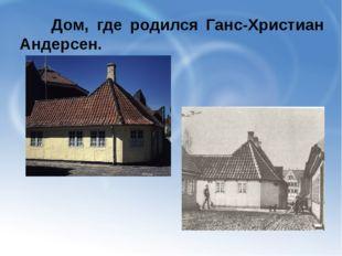 Дом, где родился Ганс-Христиан Андерсен.
