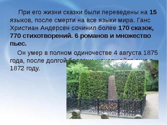При его жизни сказки были переведены на 15 языков, после смерти на все языки...