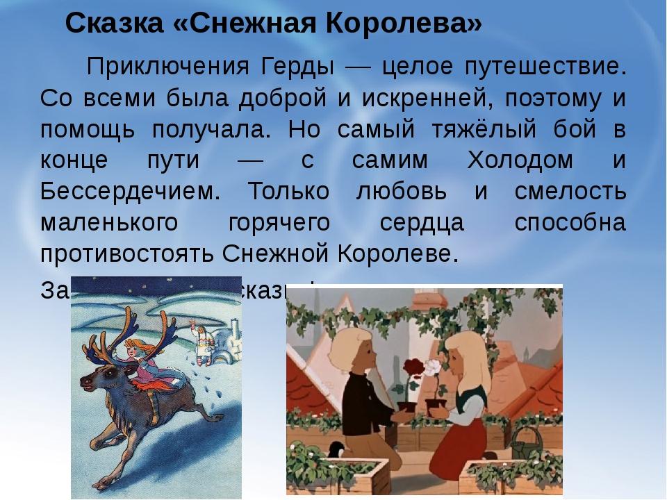 Сказка «Снежная Королева» Приключения Герды — целое путешествие. Со всеми бы...