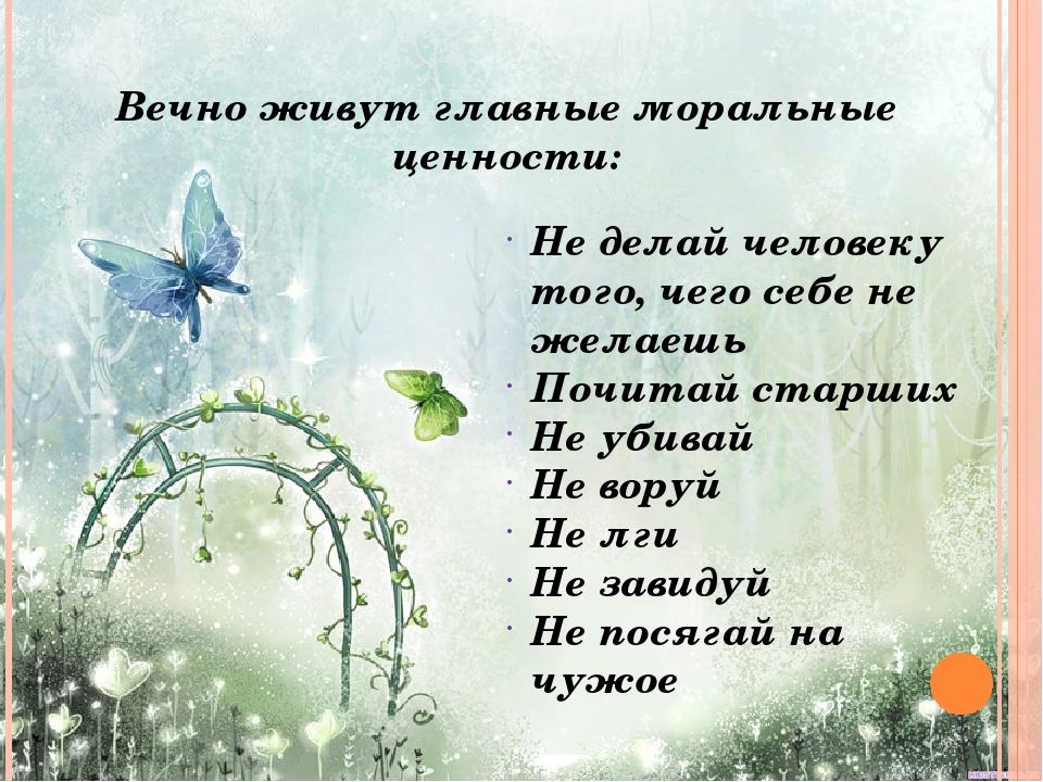 Вечно живут главные моральные ценности: Не делай человеку того, чего себе не...