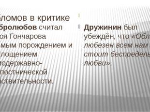 Обломов в критике Добролюбов считал героя Гончарова прямым порождением и воп