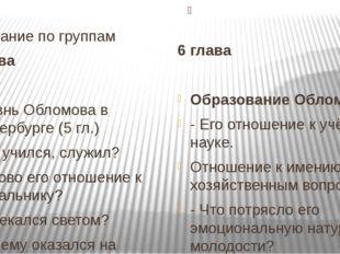 Задание по группам 5 глава Жизнь Обломова в Петербурге (5 гл.) Где учился, с