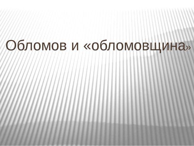 Обломов и «обломовщина»