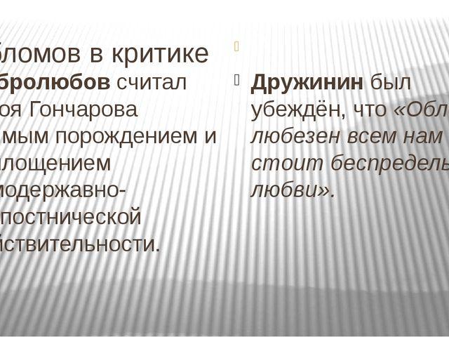 Обломов в критике Добролюбов считал героя Гончарова прямым порождением и воп...