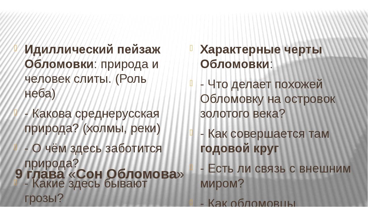 9 глава «Сон Обломова» Идиллический пейзаж Обломовки: природа и человек слиты...