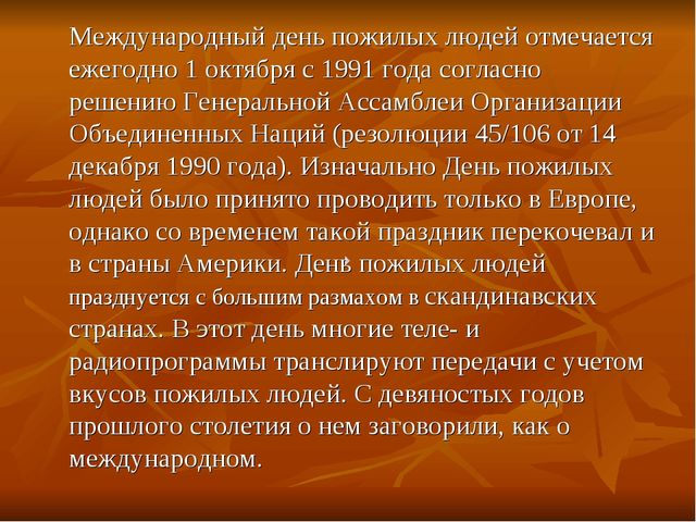 Международный день пожилых людей отмечается ежегодно 1 октября с 1991 года с...