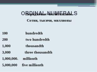 ORDINAL NUMERALS Порядковые числительные. Сотни, тысячи, миллионы 100 hundre