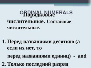 ORDINAL NUMERALS Порядковые числительные. Составные
