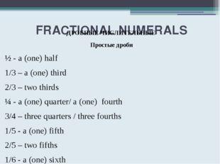 FRACTIONAL NUMERALS ДРОБНЫЕ ЧИСЛИТЕЛЬНЫЕ Простые дроби ½ - a (one) half 1/3