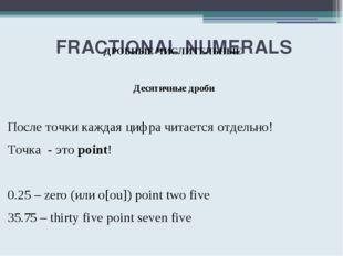 FRACTIONAL NUMERALS ДРОБНЫЕ ЧИСЛИТЕЛЬНЫЕ Десятичные дроби После точки каждая