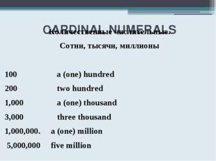 CARDINAL NUMERALS Количественные числительные. Сотни, тысячи, миллионы 100 a