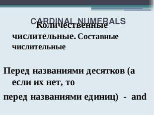 CARDINAL NUMERALS Количественные числительные. Составн