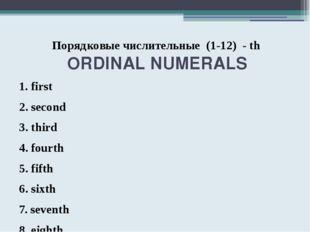 ORDINAL NUMERALS Порядковые числительные (1-12) - th 1. first 2. second 3. t