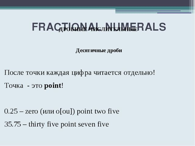 FRACTIONAL NUMERALS ДРОБНЫЕ ЧИСЛИТЕЛЬНЫЕ Десятичные дроби После точки каждая...