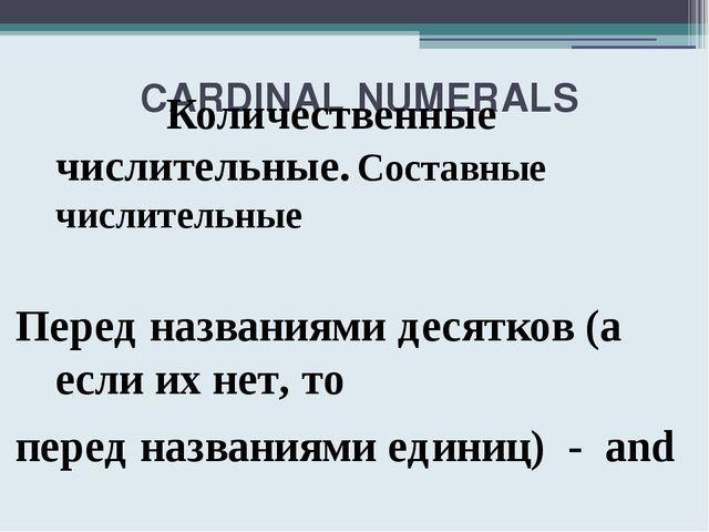 CARDINAL NUMERALS Количественные числительные. Составн...