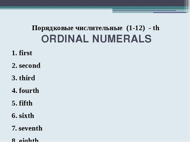 ORDINAL NUMERALS Порядковые числительные (1-12) - th 1. first 2. second 3. t...
