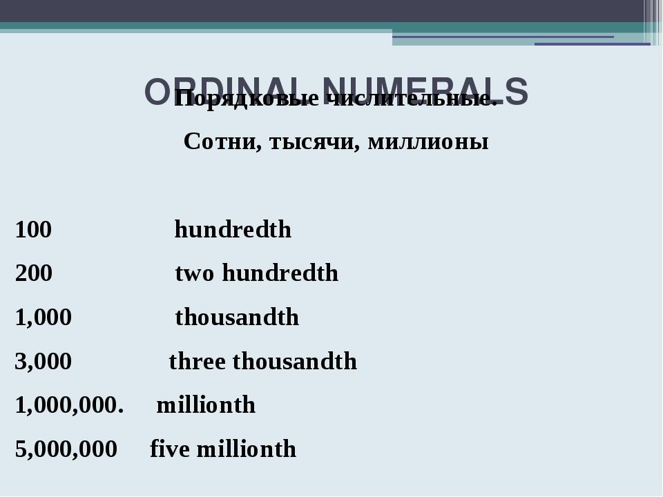 ORDINAL NUMERALS Порядковые числительные. Сотни, тысячи, миллионы 100 hundre...