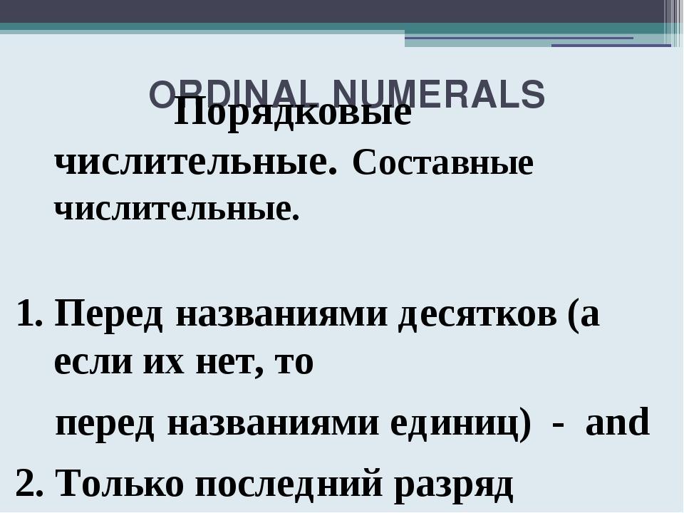 ORDINAL NUMERALS Порядковые числительные. Составные...
