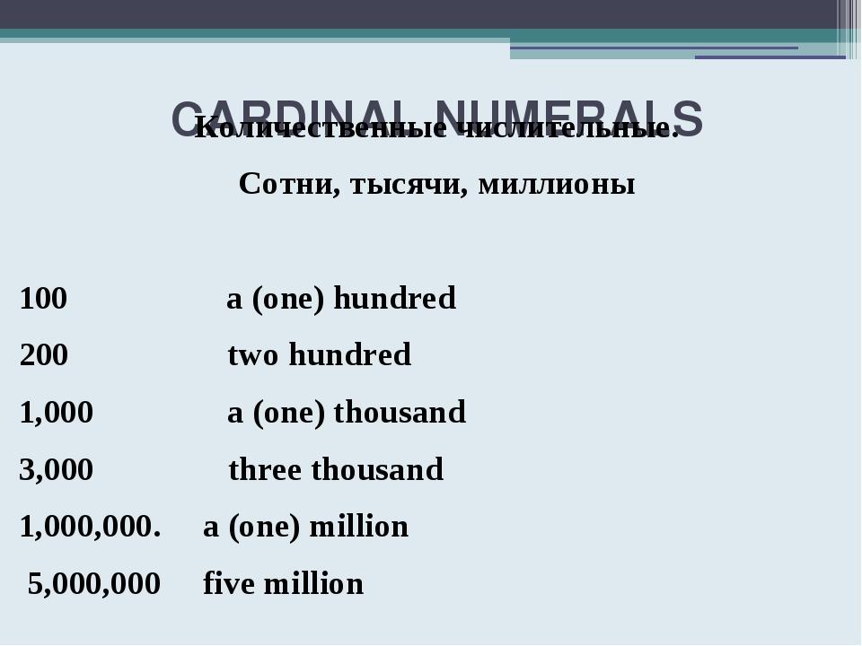 CARDINAL NUMERALS Количественные числительные. Сотни, тысячи, миллионы 100 a...