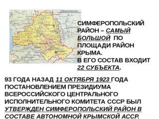 93 ГОДА НАЗАД 11 ОКТЯБРЯ 1923 ГОДА ПОСТАНОВЛЕНИЕМ ПРЕЗИДИУМА ВСЕРОССИЙСКОГО Ц