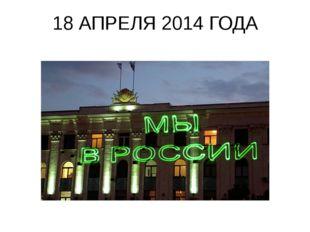 18 АПРЕЛЯ 2014 ГОДА