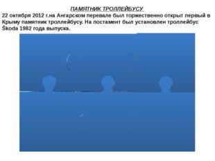 ПАМЯТНИК ТРОЛЛЕЙБУСУ 22 октября2012 г.на Ангарском перевале был торжественн