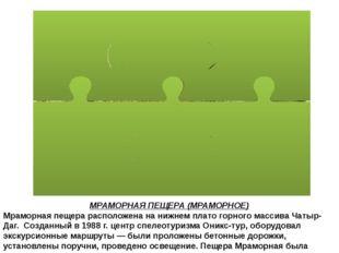 МРАМОРНАЯ ПЕЩЕРА (МРАМОРНОЕ) Мраморная пещерарасположена на нижнемплатого