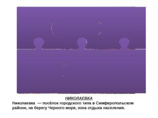 НИКОЛАЕВКА Николаевка— посёлок городского типа в Симферопольском районе, н