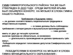 ГИМН СИМФЕРОПОЛЬСКОГО РАЙОНА ТАК ЖЕ БЫЛ УТВЕРЖДЕН В 2015 ГОДУ. СРЕДИ ЖИТЕЛЕЙ