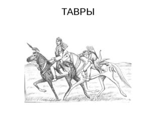 ТАВРЫ