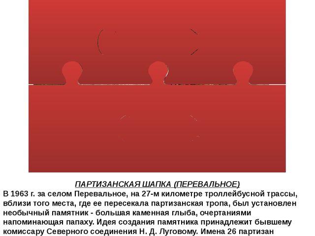 ПАРТИЗАНСКАЯ ШАПКА (ПЕРЕВАЛЬНОЕ) В 1963 г. за селом Перевальное, на 27-м кил...