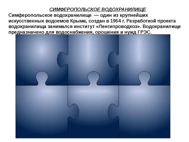 СИМФЕРОПОЛЬСКОЕ ВОДОХРАНИЛИЩЕ Симферопольское водохранилище — один из крупн...