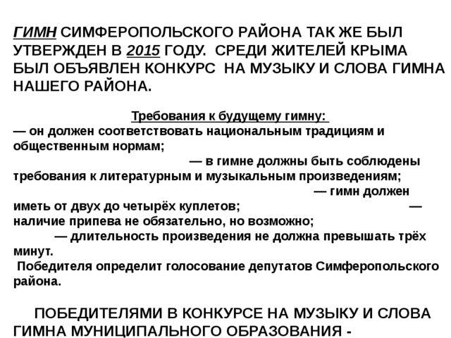 ГИМН СИМФЕРОПОЛЬСКОГО РАЙОНА ТАК ЖЕ БЫЛ УТВЕРЖДЕН В 2015 ГОДУ. СРЕДИ ЖИТЕЛЕЙ...