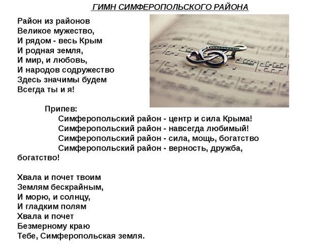 Район из районов Великое мужество, И рядом - весь Крым И родная земля, И мир,...