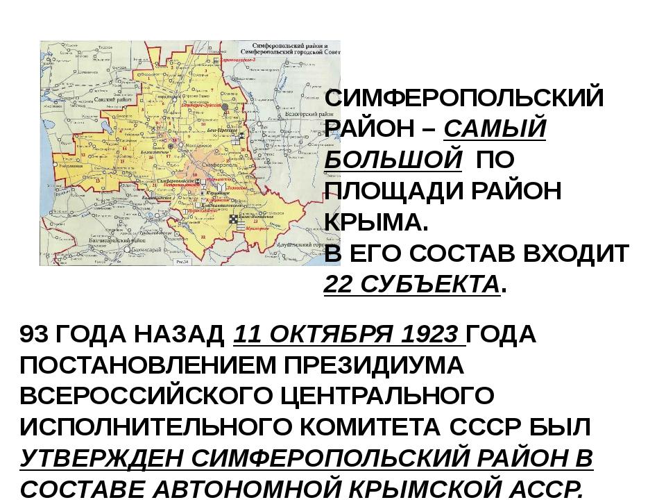93 ГОДА НАЗАД 11 ОКТЯБРЯ 1923 ГОДА ПОСТАНОВЛЕНИЕМ ПРЕЗИДИУМА ВСЕРОССИЙСКОГО Ц...