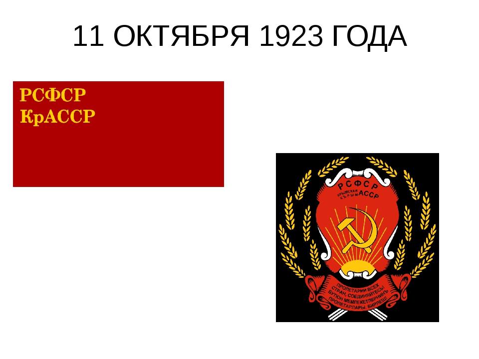 11 ОКТЯБРЯ 1923 ГОДА