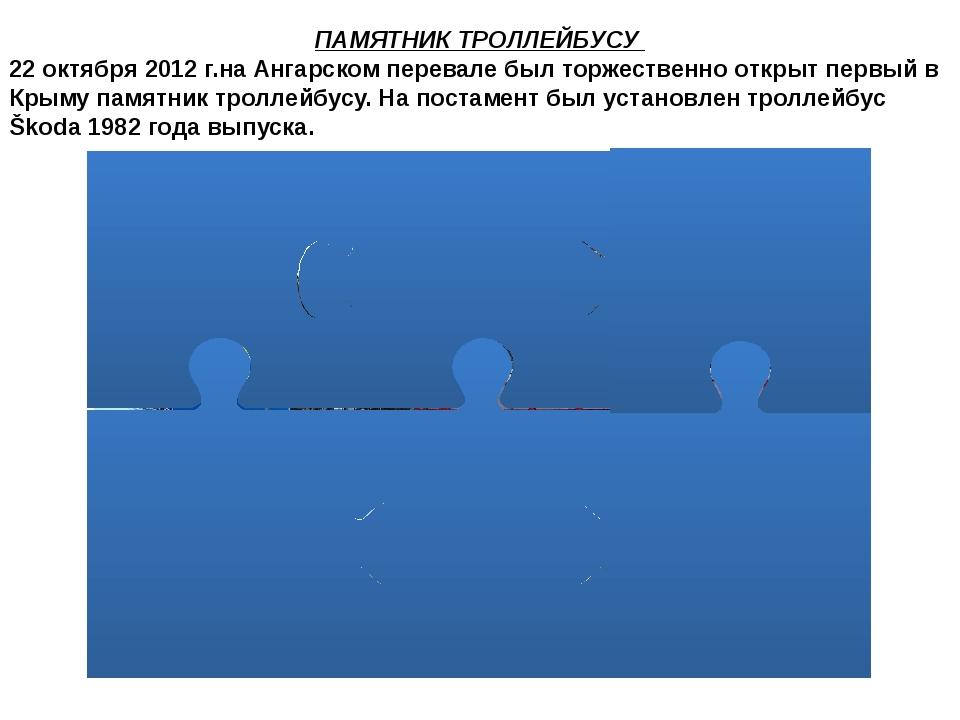 ПАМЯТНИК ТРОЛЛЕЙБУСУ 22 октября2012 г.на Ангарском перевале был торжественн...