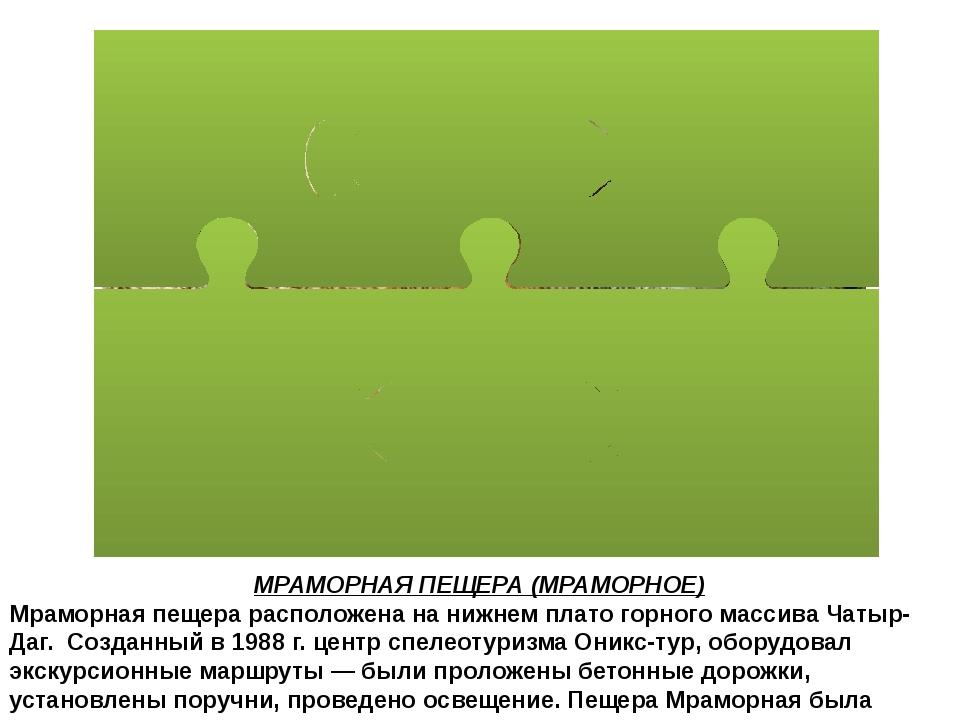 МРАМОРНАЯ ПЕЩЕРА (МРАМОРНОЕ) Мраморная пещерарасположена на нижнемплатого...