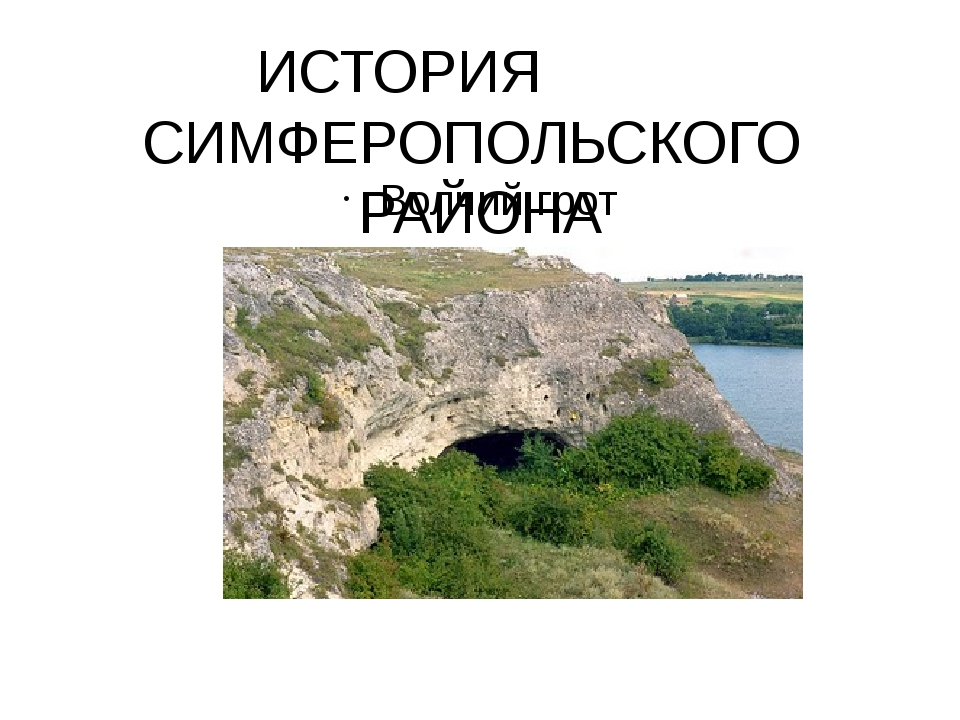 ИСТОРИЯ СИМФЕРОПОЛЬСКОГО РАЙОНА Волчий грот