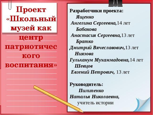Проект «Школьный музей как центр патриотического воспитания»