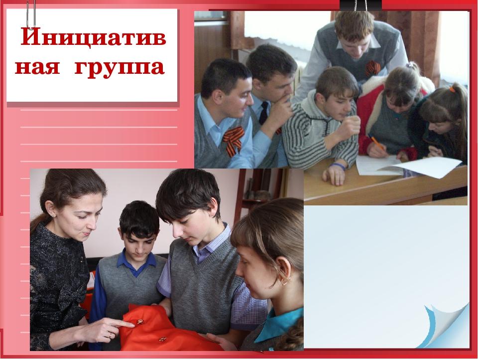 Инициативная  группа