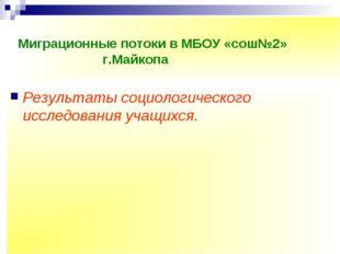 Миграционные потоки в МБОУ «сош№2» г.Майкопа Результаты социологического иссл